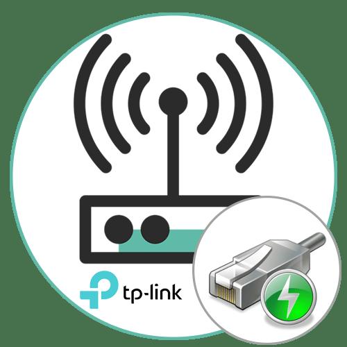 Как подключиться к роутеру TP-Link
