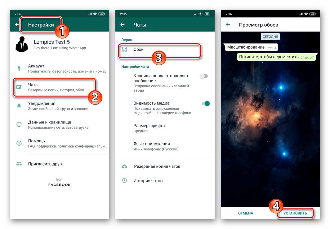 Как поменять фон чатов в мессенджере WhatsApp для Android