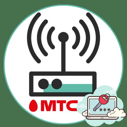 Как поменять пароль на роутере МТС