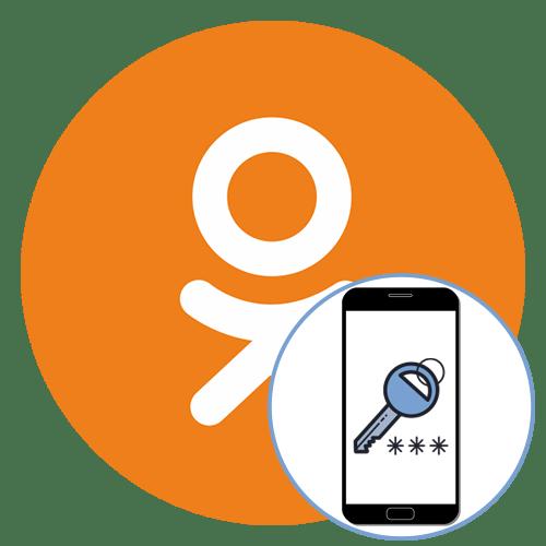 Как поменять пароль в Одноклассниках на телефоне