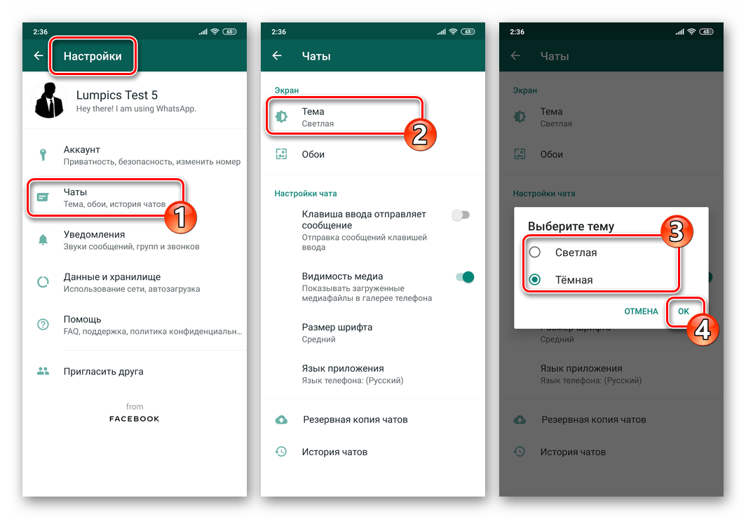 Как поменять тему оформления интерфейса WhatsApp для Android