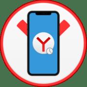 Как посмотреть историю в Яндексе на iPhone