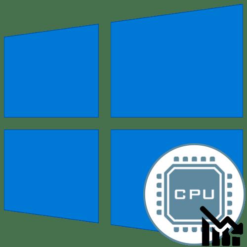 Как разгрузить процессор в Windows 10