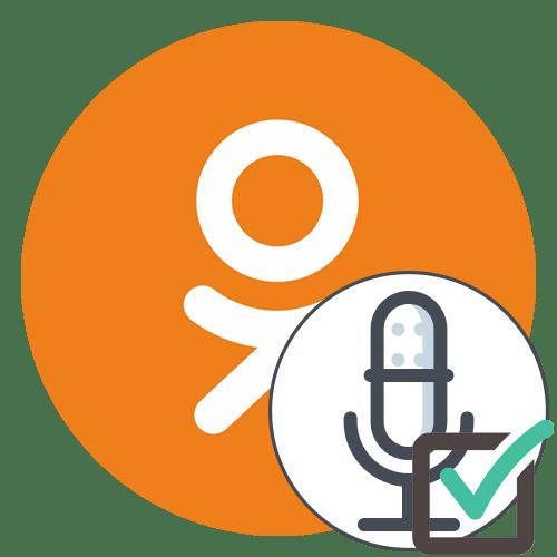 Как разрешить доступ к микрофону в Одноклассниках