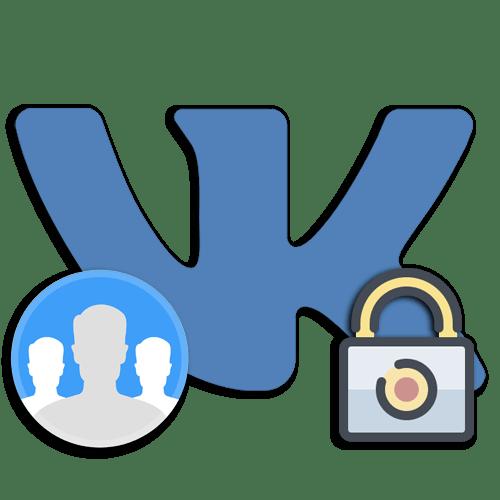 Как сделать закрытой группу Вконтакте