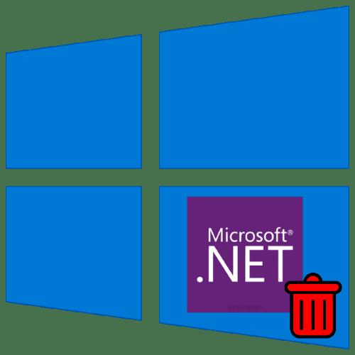 как удалить framework windows 10