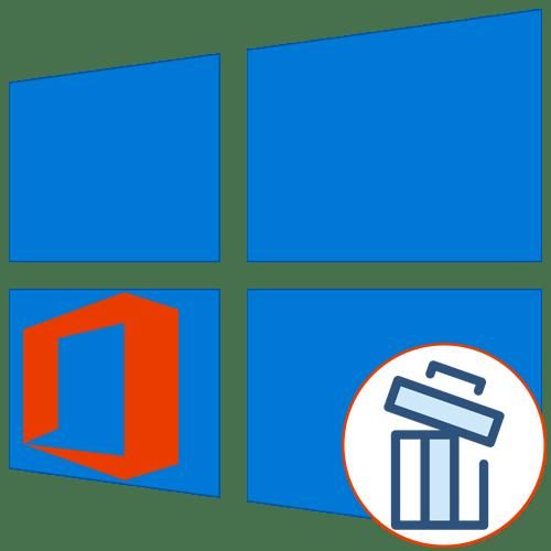 Как удалить Microsoft Office 2016 с Windows 10