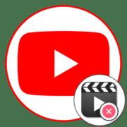 Как удалить собственное видео с YouTube