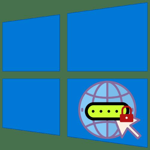 как узнать сетевой пароль в windows 10