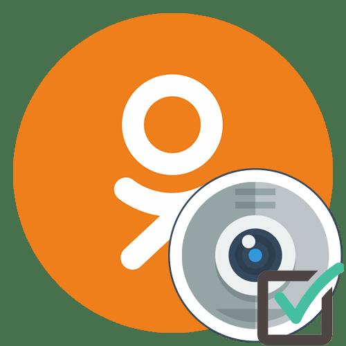 Как в Одноклассниках разрешить доступ к камере