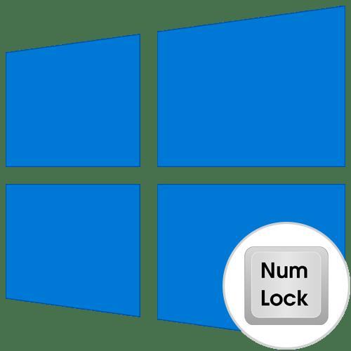 Как включить NumLock при загрузке Windows 10