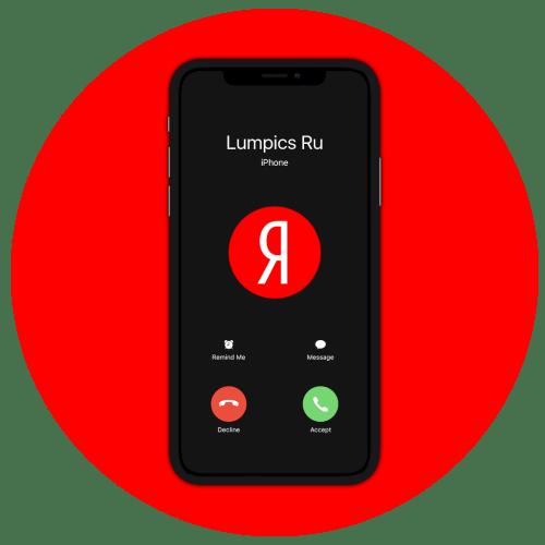 Как включить определитель номера Яндекс на айФоне