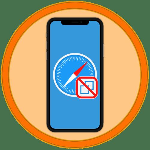 Как закрыть вкладки на айФоне