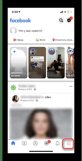 Кликаем на три горизотальные полоски для открытия настроек в мобильной версии Facebook