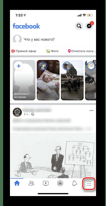 Кликаем по трем горизонтальным полоскам для удаления карты в мобильном приложении Facebook