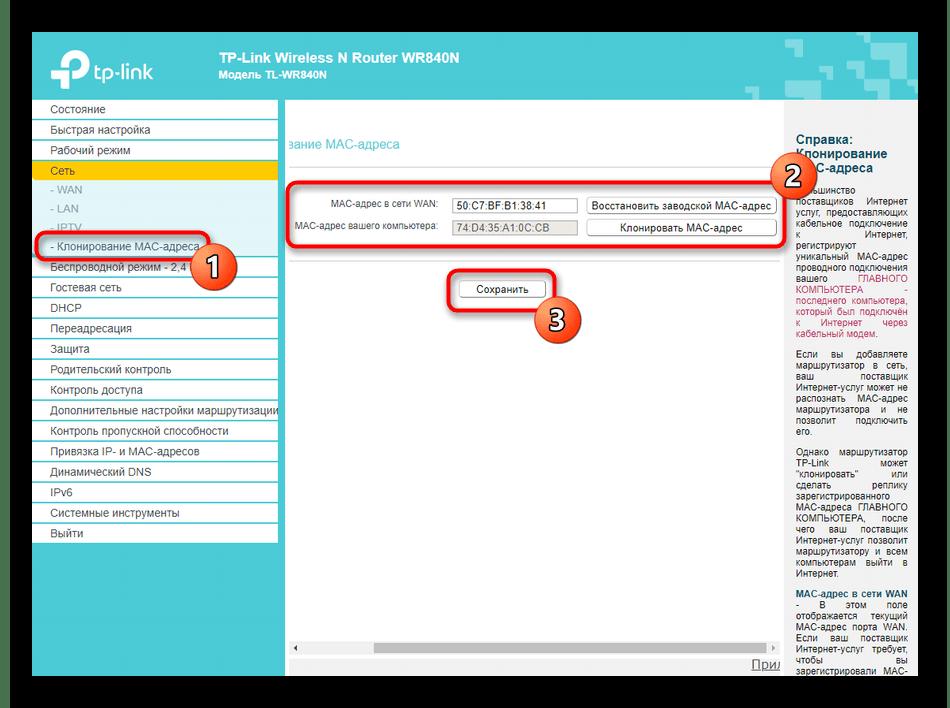 Клонирование адреса компьютера при ручной настройке роутера TP-LINK TL-WR840N