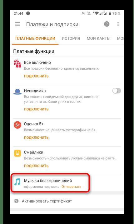 Кнопка для отмены подписки на музыку в мобильном приложении Одноклассники