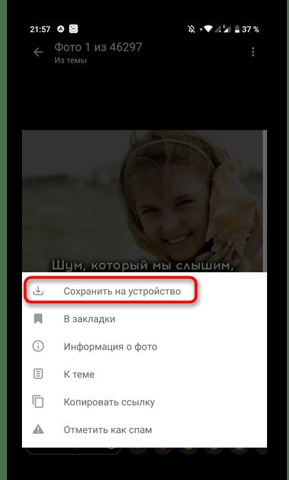 Кнопка для сохранения фотографии на устройство в мобильном приложении Одноклассники