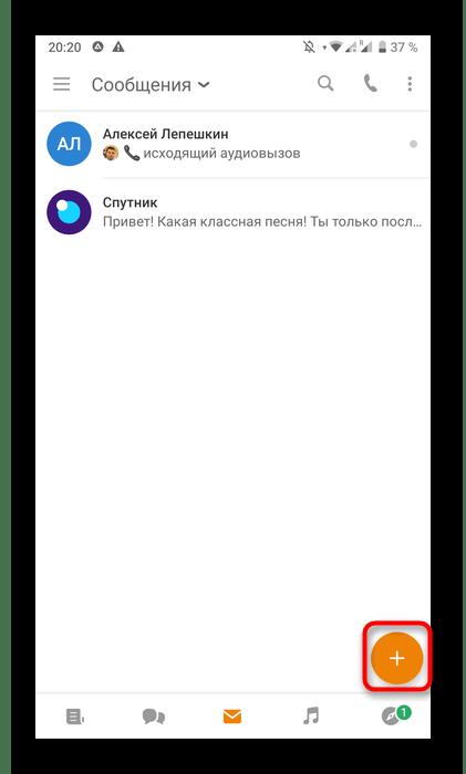 Кнопка для создания нового чата в мобильном приложении Одноклассники