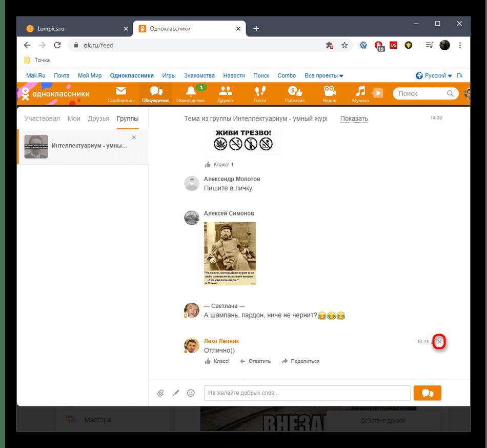 Кнопка для удаления комментариев через Обсуждения в полной версии сайта Одноклассники