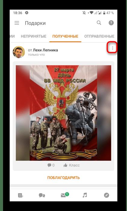 Кнопка для удаления принятого подарка в мобильном приложении Одноклассники