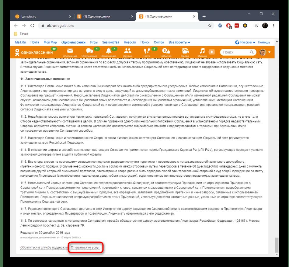 Кнопка для удаления страницы через полную версию сайта Одноклассники
