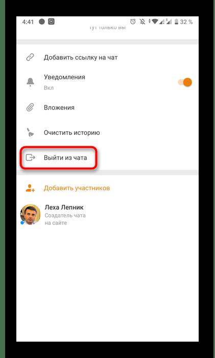 Кнопка выхода из группового чата в мобильном приложении Одноклассники