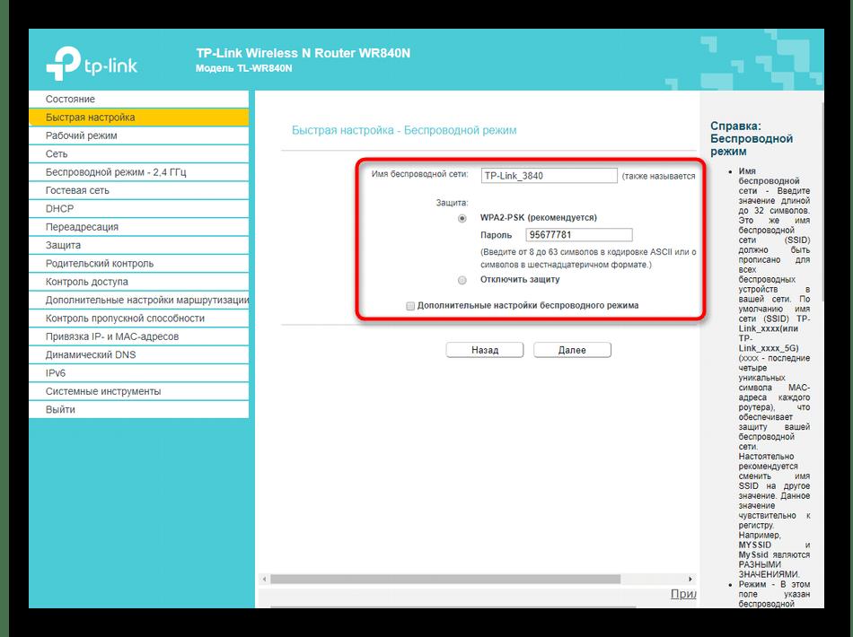 Конфигурация беспроводной сети при быстрой настройке роутера TP-LINK TL-WR840N