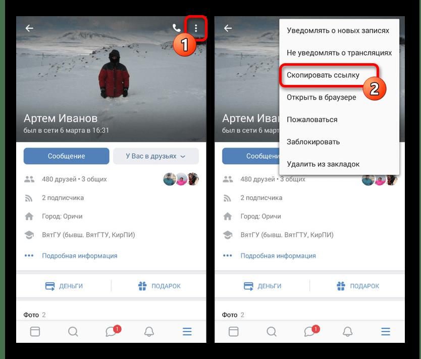 Копирование ссылки на страницу в приложении ВКонтакте