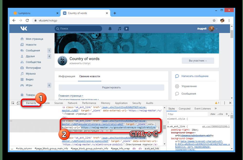 Копирование ссылки на внешний сайт через просмотр кода ВКонтакте