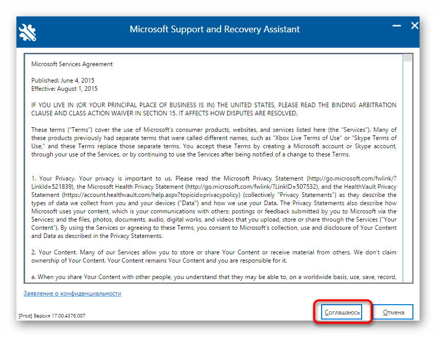 Лицензионное соглашение при запуске утилиты для удаления Microsoft Office 2016 в Windows 10