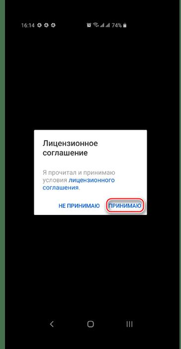 Лицензионное соглашение в приложении Облако@mail.ru на Android