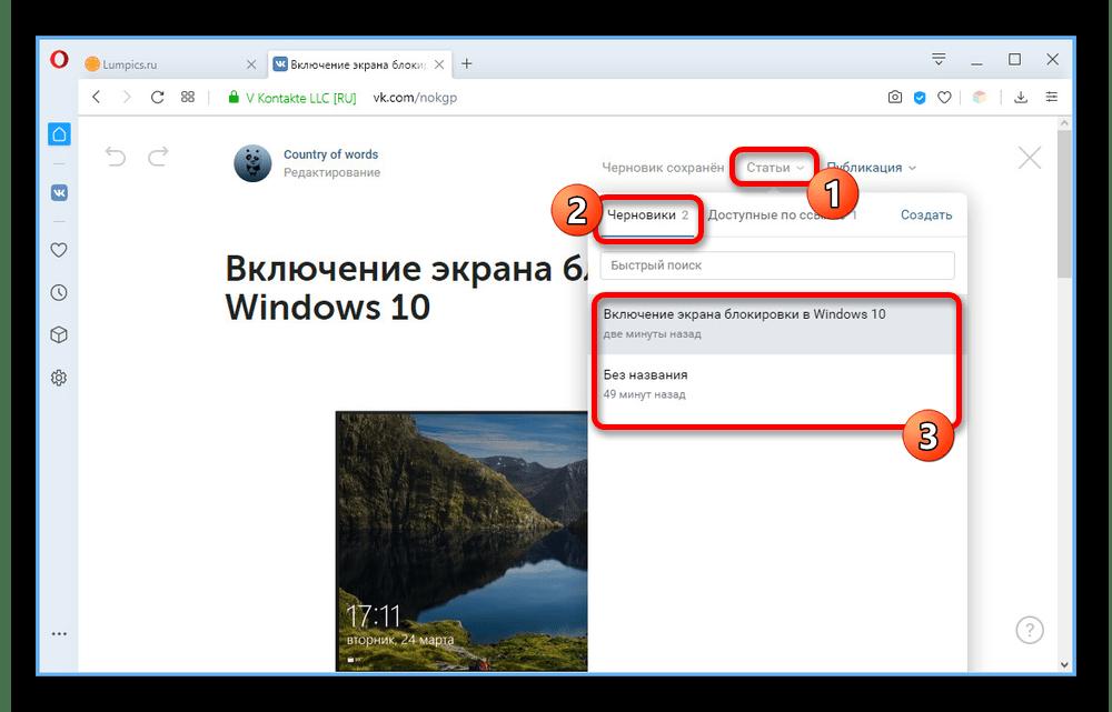 Меню управления черновиками статей на сайте ВКонтакте