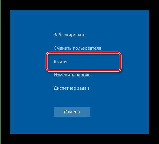 Меню выхода из системы в Windows 10 через CtrlAltDel