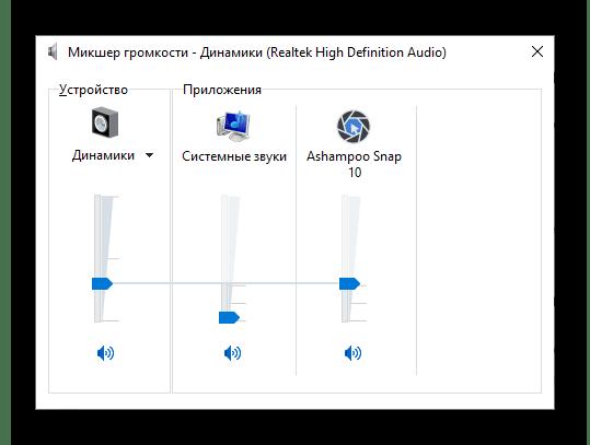 Микшер громкости открыт на компьютере с Windows 10