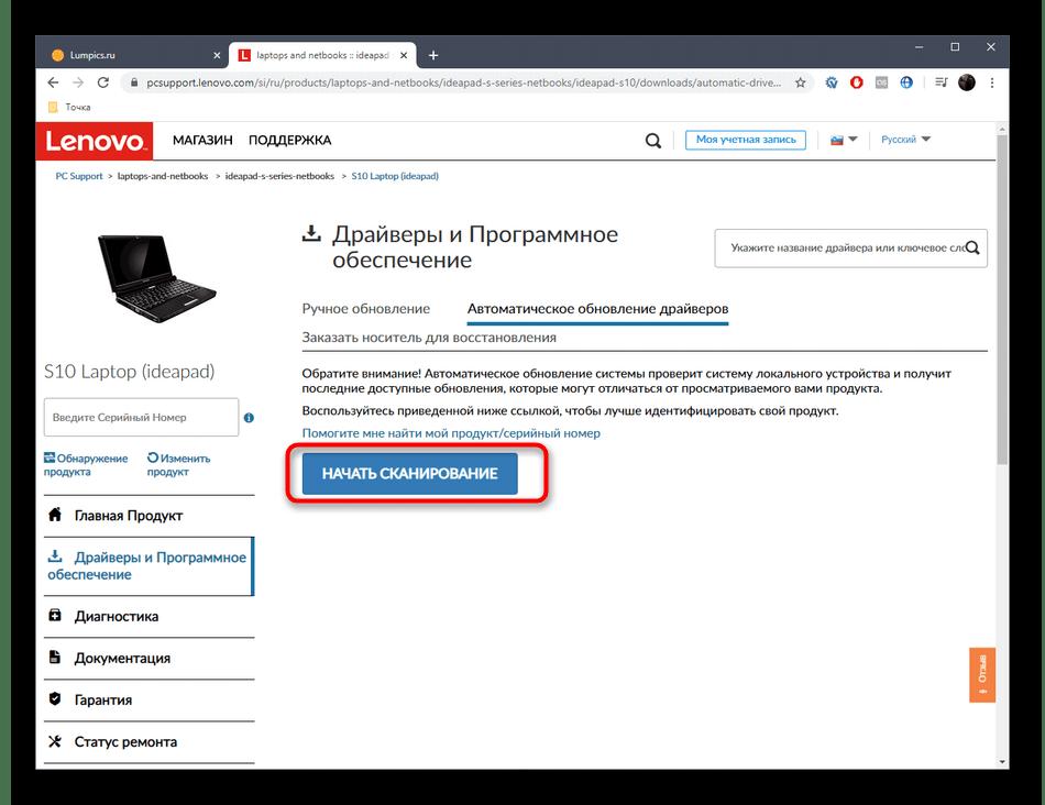 Начало автоматического сканирования обновлений для Lenovo IdeaPad S10-3 на официальном сайте