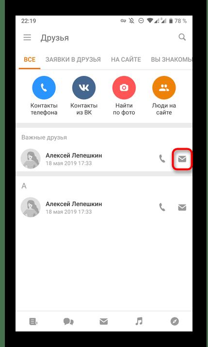 Начало беседы с другом через раздел Друзья в мобильном приложении Одноклассники