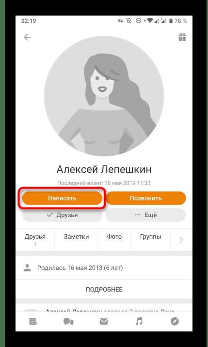 Начало беседы с пользователем через личную страницу в мобильном приложении Одноклассники