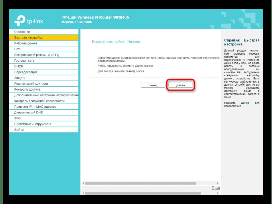 Начало быстрой настройки роутера TP-LINK TL-WR840N через веб-интерфейс