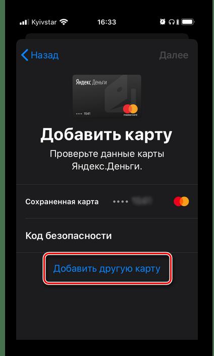Начало добавления новой карты как способа оплаты в приложении Wallet на iPhone
