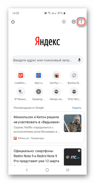 Начало процедуры просмтора пароля от почты Mail.ru в Google Chrome на смартфоне