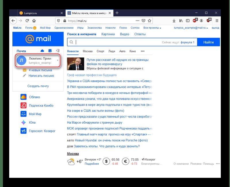 Начало процедуры создания способа восстановления пароля от почты Mail.ru