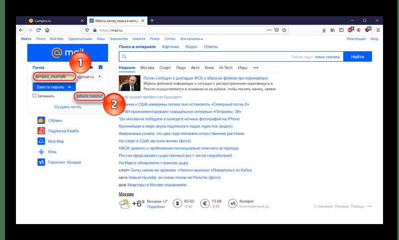 Начало процедуры восстановления пароля в почте Mail.ru