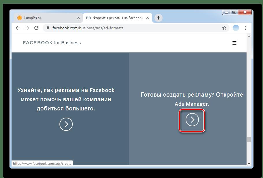Начало работы рекламным кабинетом в ПК-версии Facebook
