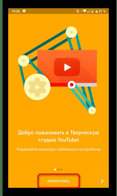 Начало работы с мобильной версией творческой студии YouTube