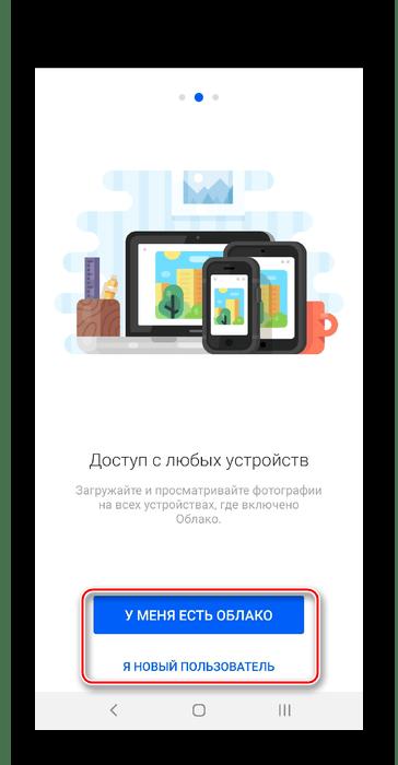 Начало работы с приложением Облако@mail.ru на Android