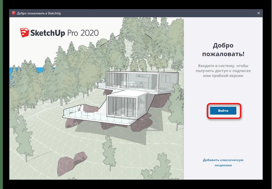 Начало работы с программой SketchUp для подготовки к трехмерной печати