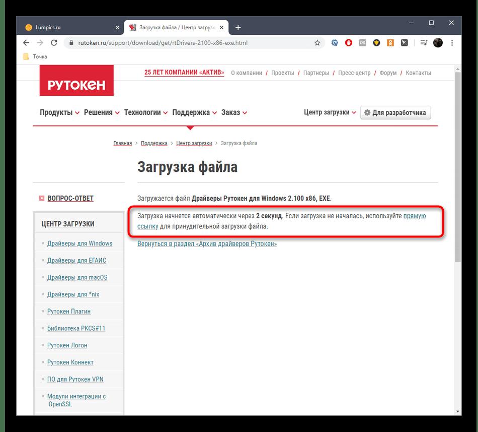 Начало скачивания драйвера Рутокен для СБИС с официального сайта Рутокен