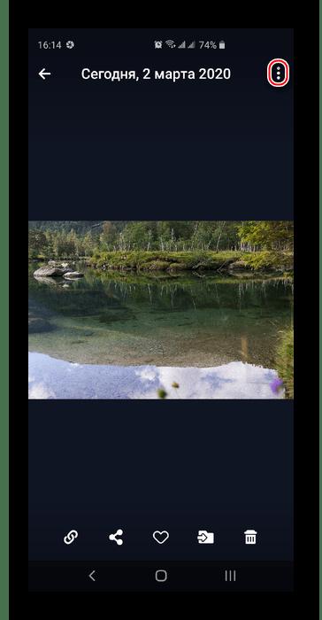 Начало скачивания фото в приложении Облако@mail.ru на Android