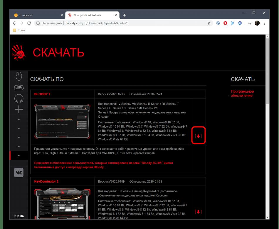 Начало скачивания программы A4Tech Bloody с официального сайта